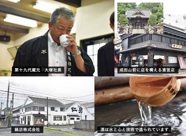 創業元禄二年の老舗酒造 鍋店株式会社